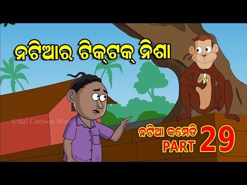 Natia comedy part 29 || Natia ra TikTok  nisha