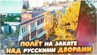 Русские дворы   FPV MJX BUGS B20 EIS
