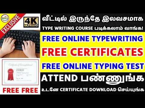 FREE ONLINE TYPEWRITING COURSE WITH FREE CERTIFICATE IN TAMIL FREE ONLINE TYPING COURSE TAMIL BRAINS