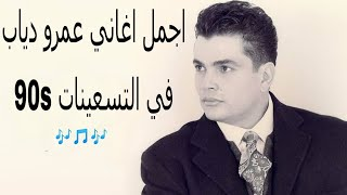 أجمل أغاني عمرو دياب في التسعينات 90s تحميل MP3