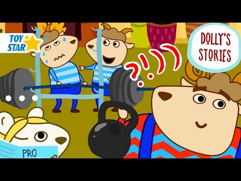 Dolly's Stories | Bodybuilders | Funny New Cartoon for Kids | Episode #54