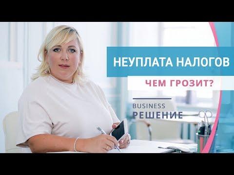 Налоговая ответственность физических лиц. Чем грозит неуплата налогов? Ирина Муравьева