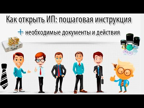 Как открыть ИП? Регистрация ИП - пошаговая инструкция в 2017-2018 году