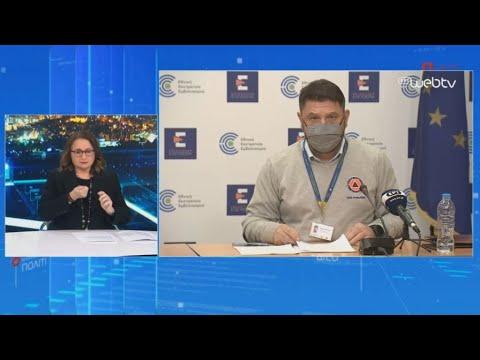 Ενημέρωση για την πορεία της πανδημίας, από το υπουργείο Υγείας