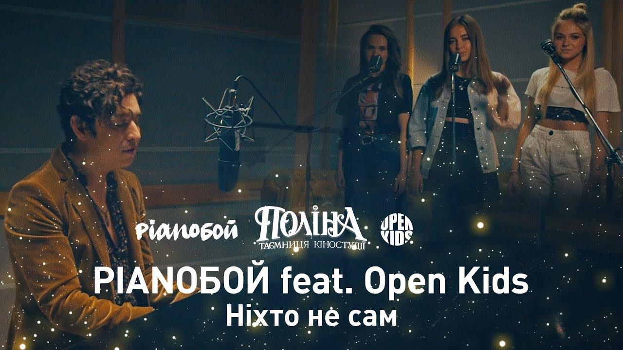 Pianoбой ft. Open Kids — Ніхто не сам (OST Поліна і таємниця кіностудії)