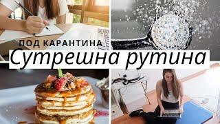 Сутрешна рутина по време на карантина/Ерика Думбова/Morning Routine/Erika Doumbova