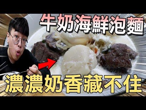 杰生做海鮮牛奶泡麵~~~
