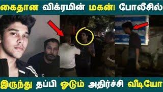 கைதான விக்ரமின் மகன்! போலீசில் இருந்து தப்பி ஓடும் அதிர்ச்சி வீடியோ | Kollywood News | Tamil Cinema
