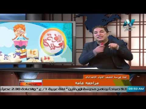 لغة عربية للصف الأول الاعدادي 2021 – الحلقة 18 – مراجعة عامة