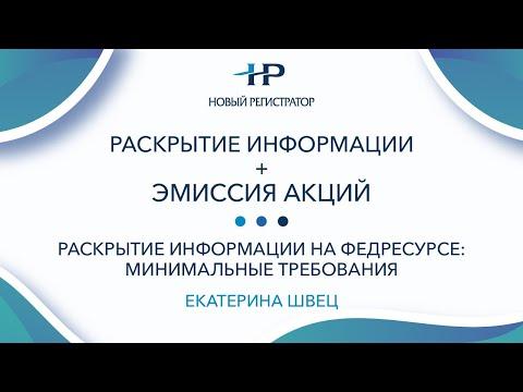 Раскрытие информации на Федресурсе: минимальные требования - Екатерина Швец