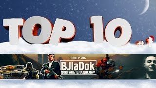 TOP 10 Шапок #1 + Free Download