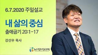 노스필드장로교회 06/07/20 주일설교   내 삶의 중심