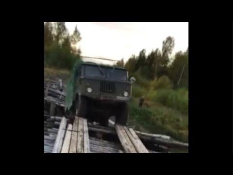 ГАЗ 66 УПАЛ С МОСТА