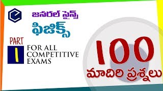 1#Physics 100 bits ఫిజిక్స్ general science in telugu |physics for dsc tet sgt for competitive exams