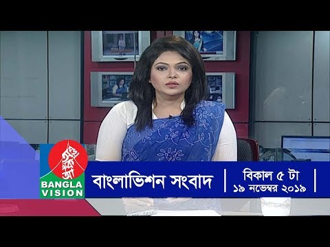 বিকেল ৫ টার বাংলাভিশন সংবাদ | Bangla News | 19_November_2019 | 05:00 PM | BanglaVision News