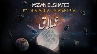 تحميل اغاني حسن الشافعي مع حمزة نمره - عملاق | Hassan El shafei ft. Hamza Namira - Emlaq MP3