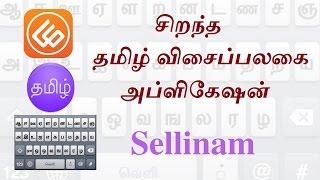 Swarachakra Tamil Keyboard app download – 9Apps