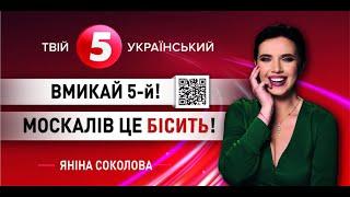 5 канал наживо | Твій Український онлайн | Пряма трансляція телевізійного ефіру