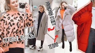 ШОПИНГ ВЛОГ | Ищем теплую и стильную одежду | Готовые образы из ZARA BERSHKA PULL&BEAR зима 18 - 19