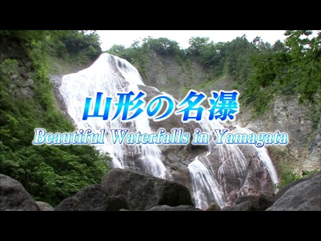 山形の名瀑ダイジェスト