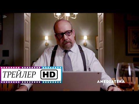 Миллиарды (5 Сезон) - Русский тизер-трейлер (1080 HD) | Сериалы | 2020