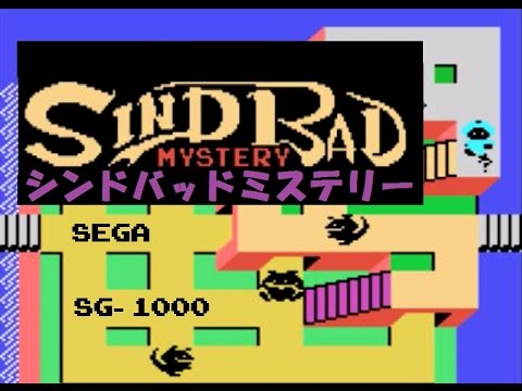 シンドバッドミステリー SINDBAD MYSTERY (SG-1000)SEGA
