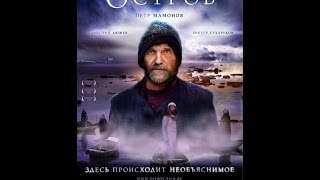 Остров. (2006) HD. Русские драмы.
