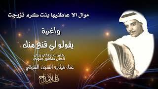 اغاني حصرية طلال مداح / موال الا اعطانيها بنت كرم تزوجت / واغنية يقولو لي قنع منك (تسجيل قديم) تحميل MP3