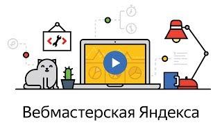 Восьмая Вебмастерская, 13 декабря: прямая трансляция