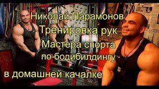 Николай Парамонов (Бодибилдинг 100кг+) Тренировка Рук в @StepGym2015 Домашняя Качалка