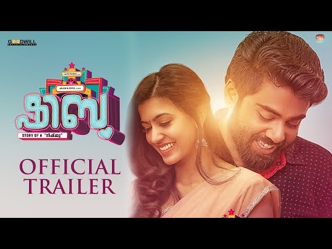 Shibu Malayalam Movie Trailer