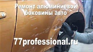 Ремонт алюминиевой боковины авто