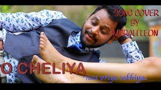 O Cheliya naa priya Sakhiiya Song - ฟรีวิดีโอออนไลน์ - ดู