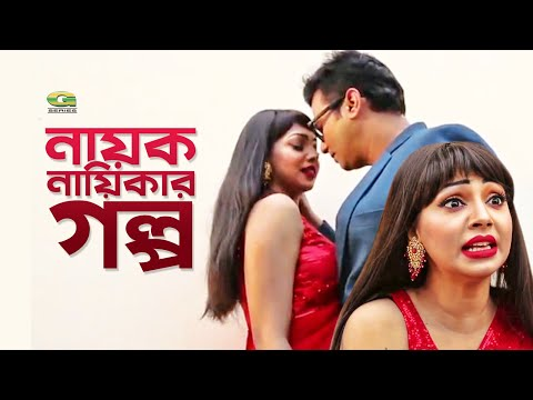 Bangla HD Natok 2019 | Nayok Naikar Golpo | নায়ক নায়িকার গল্প | ft F S Nayeem , Prova, Lutfor Rahman