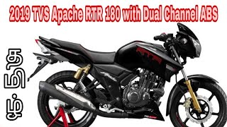 tvs apache rtr 180 abs 2018 tamil free online videos best movies