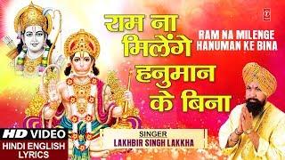 Mangalwar Special   Ram Na Milenge Hanuman Ke Bina   LAKHBIR SINGH LAKKHA