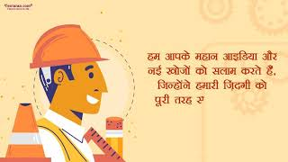 Happy Engineers day 2020 status download | Mechanical engineers quotation