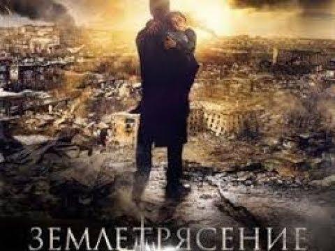 """Фильм КАТАСТРОФА """"Землетрясение: Армения"""" --- DISASTER flick """"Earthquake: Armenia"""""""