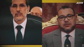 بين الملك ورئيس الحكومة