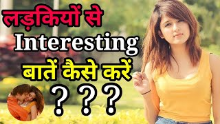 how to impress a girl | how to make intresting conversation with girls