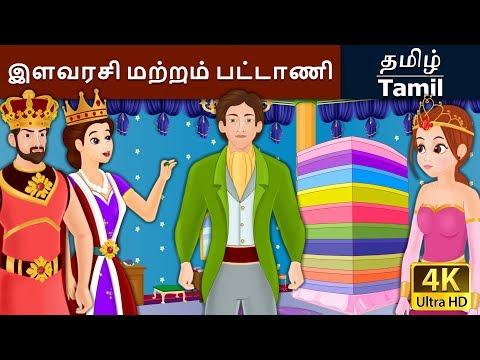 இளவரசி மற்றும் பட்டாணி   Princess and the Pea in Tamil   Fairy Tales in Tamil   Tamil Fairy Tales