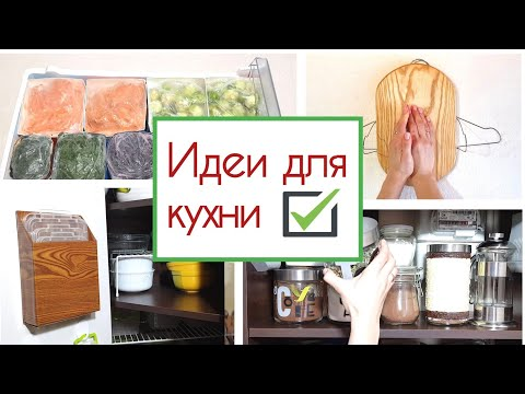 Бюджетные ИДЕИ ДЛЯ организации КУХНИ.💰✔ Органайзеры для хранения своими руками.