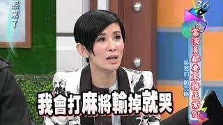 2014.01.24康熙來了完整版 當演員都要不務正業?!