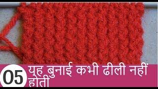 Gents Woollen Sweater Border Design In Hindi || Gents Sweater Border Design Hindi Video-5.