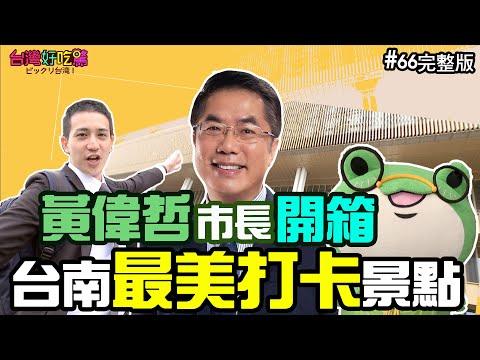 黃偉哲市長開箱台南最美打卡景點 - ビックリ台湾!台灣好吃驚!