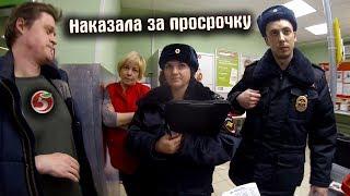 Женщина из полиции смогла оформить Пятерочку / Наказала за просрочку