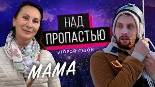 """Моя МАМА """"Над ПРОПАСТЬЮ"""""""