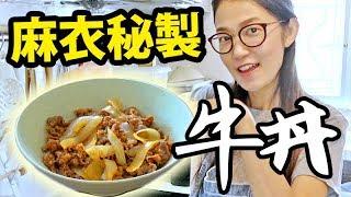 在家都可以輕鬆煮【牛丼】!睇完你就識喇!|Mai Kitchen