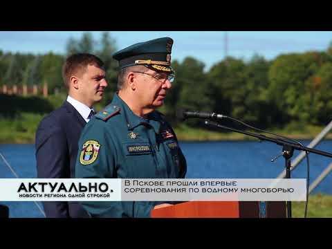 Актуально Псков / 09.09.2020