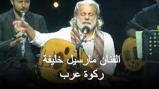 اغاني طرب MP3 حفل الفنان مارسيل خليفة - ركوة عرب تحميل MP3